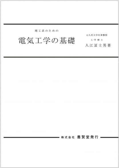 理工系のための 電気工学の基礎