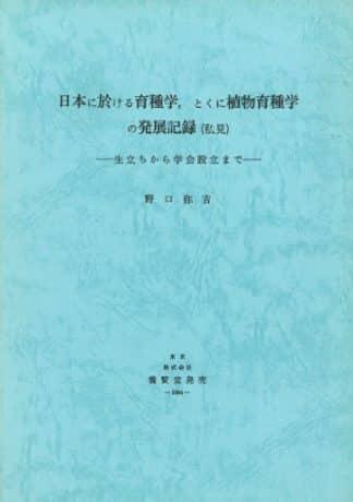 日本に於ける育種学、とくに植物育種学の発展記録