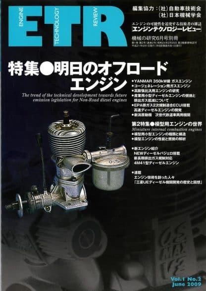 機械の研究 6月号 別冊「エンジンテクノロジーレビュー」