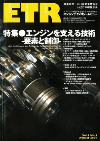 機械の研究 8月号 別冊「エンジンテクノロジーレビュー」