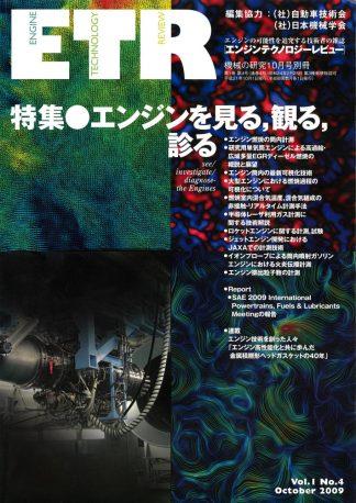 機械の研究 10月号 別冊「エンジンテクノロジーレビュー」