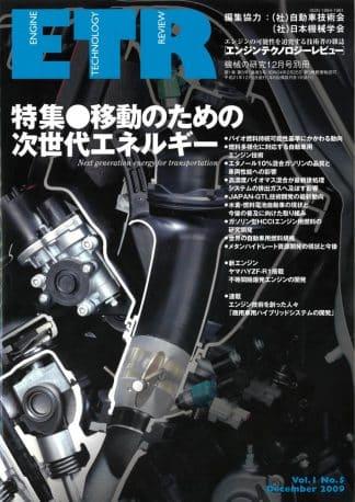機械の研究 12月号 別冊「エンジンテクノロジーレビュー」