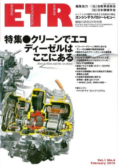 機械の研究 2月号 別冊「エンジンテクノロジーレビュー」