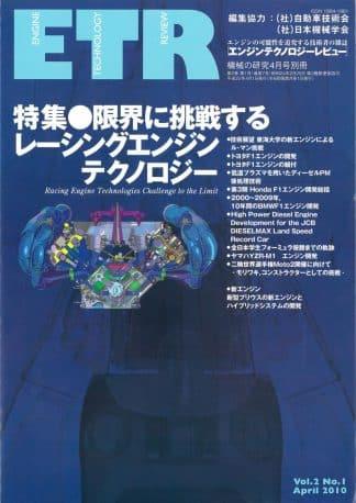 機械の研究 4月号 別冊「エンジンテクノロジーレビュー」