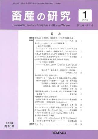 畜産の研究  2016年1月1日発売 第70巻 第1号