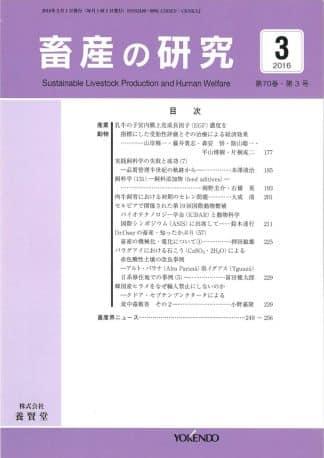 畜産の研究  2016年3月1日発売 第70巻 第3号
