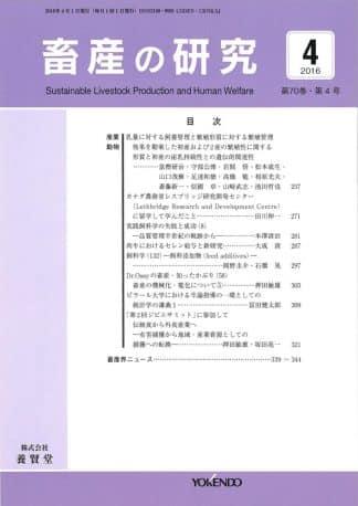 畜産の研究  2016年4月1日発売 第70巻 第4号