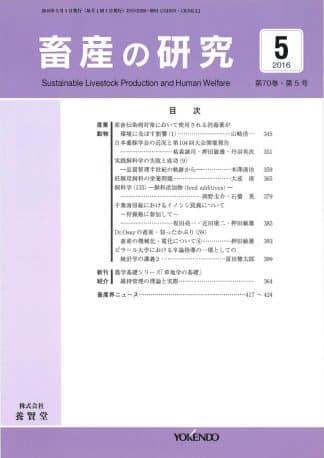 畜産の研究  2016年5月1日発売 第70巻 第5号
