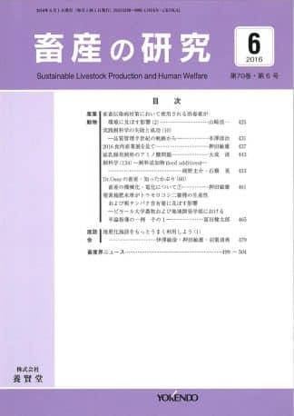 畜産の研究  2016年6月1日発売 第70巻 第6号