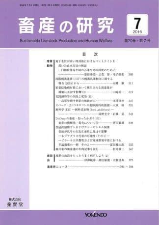 畜産の研究  2016年7月1日発売 第70巻 第7号