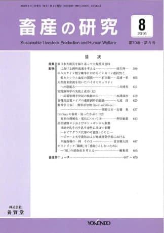 畜産の研究  2016年8月1日発売 第70巻 第8号