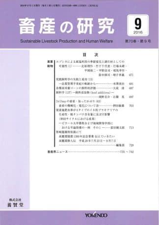 畜産の研究  2016年9月1日発売 第70巻 第9号