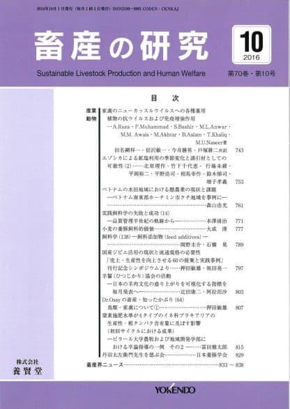 畜産の研究  2016年10月1日発売 第70巻 第10号