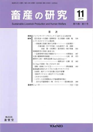 畜産の研究  2016年11月1日発売 第70巻 第11号