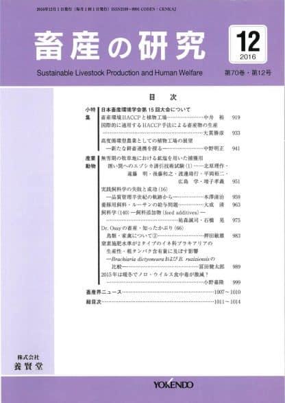 畜産の研究  2016年12月1日発売 第70巻 第12号