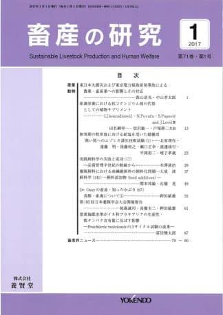 畜産の研究  2017年1月1日発売 第71巻 第1号