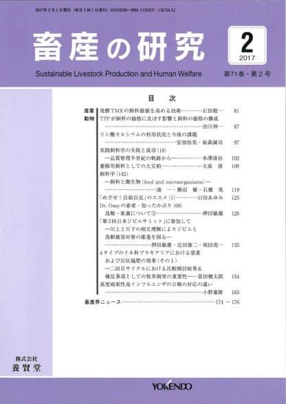畜産の研究  2017年2月1日発売 第71巻 第2号