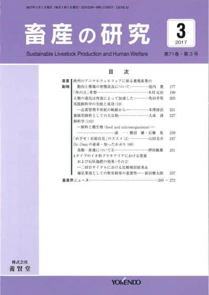 畜産の研究  2017年3月1日発売 第71巻 第3号
