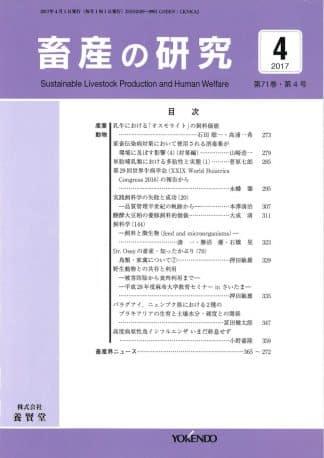 畜産の研究  2017年4月1日発売 第71巻 第4号