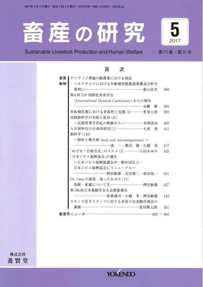 畜産の研究  2017年5月1日発売 第71巻 第5号
