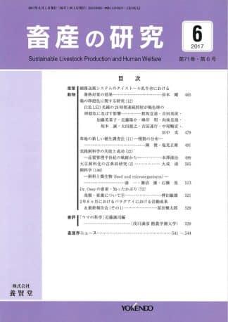 畜産の研究  2017年6月1日発売 第71巻 第6号