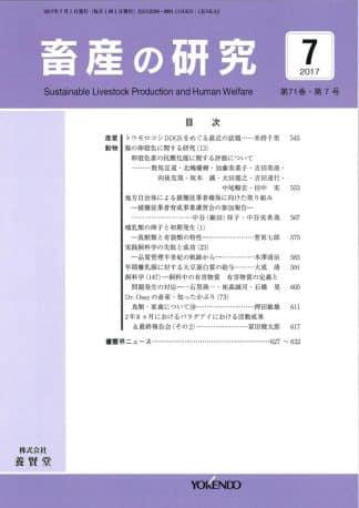 畜産の研究  2017年7月1日発売 第71巻 第7号