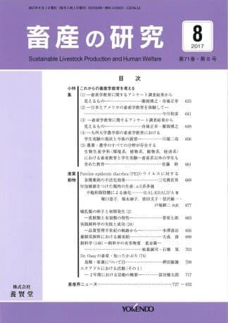 畜産の研究  2017年8月1日発売 第71巻 第8号