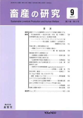 畜産の研究  2017年9月1日発売 第71巻 第9号