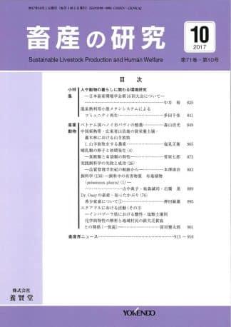 畜産の研究  2017年10月1日発売 第71巻 第10号