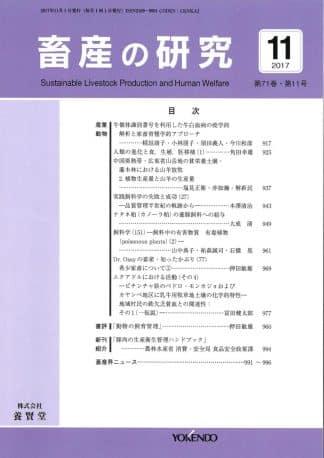 畜産の研究  2017年11月1日発売 第71巻 第11号