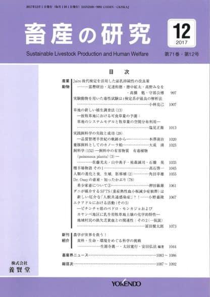 畜産の研究  2017年12月1日発売 第71巻 第12号