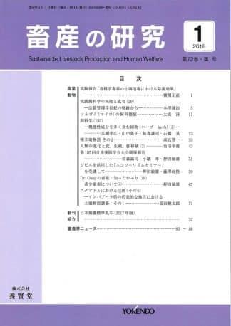 畜産の研究  2018年1月1日発売 第72巻 第1号