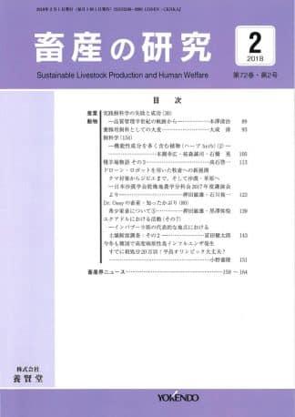 畜産の研究  2018年2月1日発売 第72巻 第2号