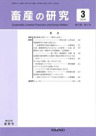 畜産の研究  2018年3月1日発売 第72巻 第3号