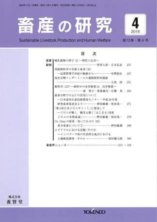 畜産の研究  2018年4月1日発売 第72巻 第4号