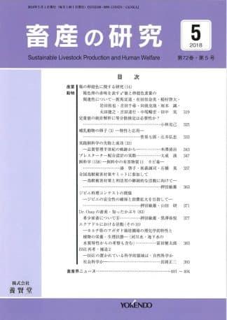 畜産の研究  2018年5月1日発売 第72巻 第5号