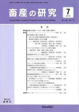 畜産の研究  2018年7月1日発売 第72巻 第7号
