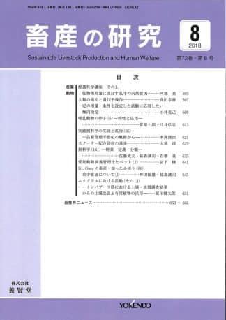 畜産の研究  2018年8月1日発売 第72巻 第8号