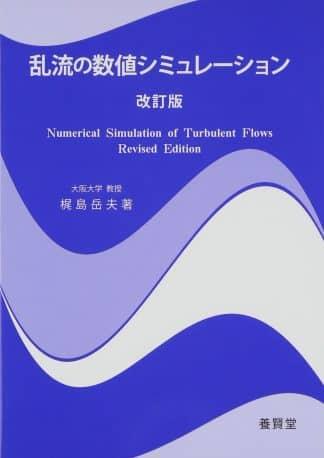 乱流の数値シミュレーション 改訂版