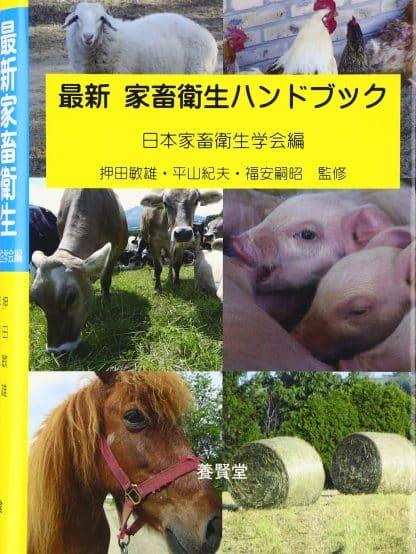 最新  家畜衛生ハンドブック