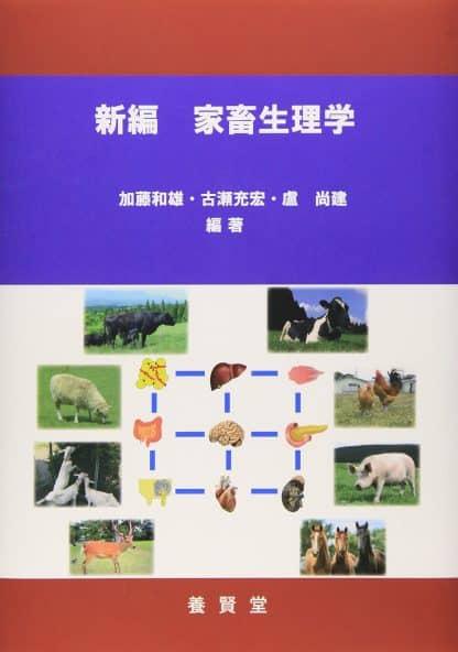 新編 家畜生理学