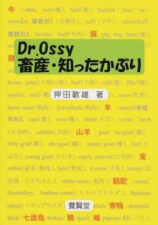 Dr.Ossy 畜産・知ったかぶり