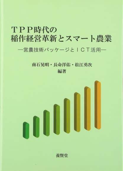 TPP時代の稲作経営革新とスマート農業 ―営農技術パッケージとICT活用―