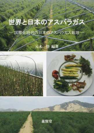 世界と日本のアスパラガス ―国際化時代の日本のアスパラガス栽培―