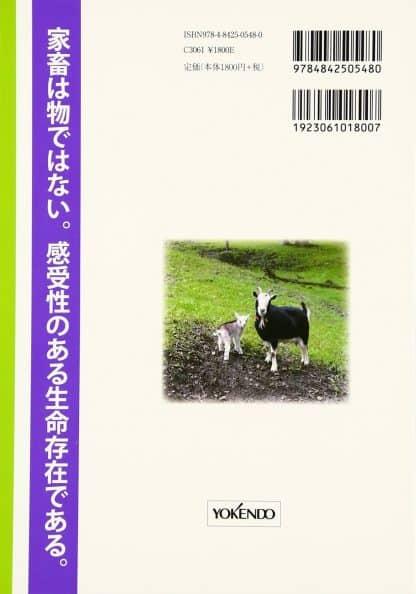 日本と世界のアニマルウェルフェア畜産 上 人も動物も満たされて生きる