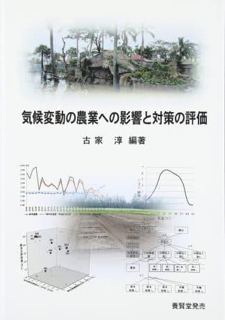 気候変動の農業への影響と対策の評価