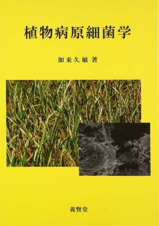 植物病原細菌学