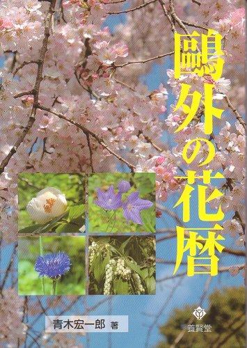 鴎外の花暦