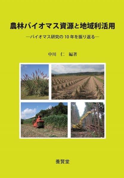 農林バイオマス資源と地域利活用