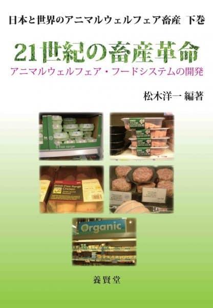 日本と世界のアニマルウェルフェア畜産 下 21世紀の畜産革命